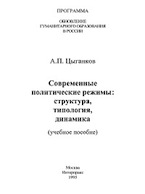 Цыганков А.П. Современные политические режимы: структура, типология, динамика