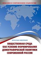 Сиволобов В.В. Общественная среда как условие формирования демографической полит