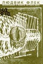 Людвик Флек. Возникновение и развитие научного факта