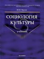 Ирхин Ю.В. Социология культуры: учебник