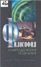 Философия и методология познания: Учебник для магистров и аспирантов