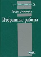 Георг Зиммель. Избранные работы