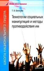 Евгеньева Т.В. Технологии социальных манипуляций и методы противодействия им