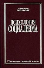 Гюстав Лебон - Психология социализма [1995, PDF, RUS]
