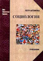 Петр Штомпка - Социология. Анализ современного общества