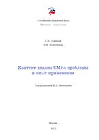 Семёнова А.В., Корсунская М.В. Контент-анализ СМИ: проблемы и опыт применения
