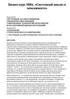 Бизнес-курс МВА. Системный анализ в менеджменте