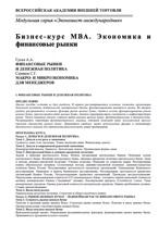 Бизнес-курс МВА. Экономика и финансовые рынки