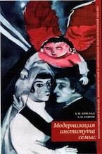 Бим-Бад Б.М., Гавров С.Н. Модернизация института семьи