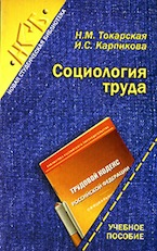 Токарская Н.М., Карпикова И.С. Социология труда (скачать)