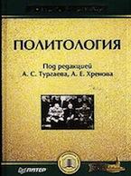 Политология: Учебное пособие (Под ред. А. С. Тургаева, А. Е. Хренова)
