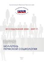 Бюллетень Пермской социологии