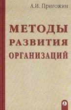 Пригожин А.И. Методы развития организаций