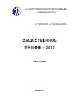 Сборник «Общественное мнение-2012» (Левада-Центр)