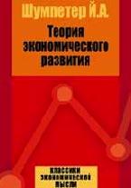 Й. Шумпетер. Теория экономического развития