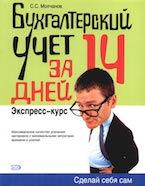 Молчанов С.С. Бухгалтерский учет за 14 дней. Экспресс-курс