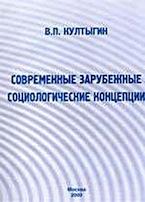 Култыгин В.П. Современные зарубежные социологические концепции