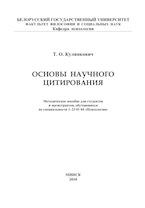 Т.О. Кулинкович. Основы научного цитирования