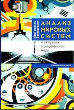 Валлерстайн И. Анализ мировых систем и ситуация в современном мире - скачать