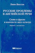 Линн Виссон. Русские проблемы в английской речи